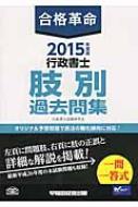 合格革命 行政書士肢別過去問集 2015年度版