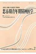 思春期青年期精神医学 第24巻第2号(通巻48号)