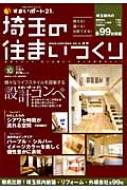 埼玉の住まいづくり Vol.10 東京カレンダーmooks
