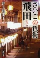 さいごの色街 飛田 新潮文庫