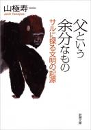 父という余分なもの サルに探る文明の起源 新潮文庫