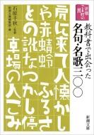 新潮ことばの扉 教科書で出会った名句・名歌三〇〇 新潮文庫