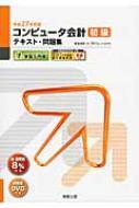 コンピュータ会計 初級 テキスト・問題集 平成27年度版