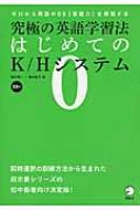 究極の英語学習法はじめてのK/Hシステム