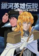 Book/銀河英雄伝説 Complete Guide ロマンアルバム
