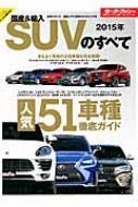 国産 & 輸入SUVのすべて 2015年 別冊モーターファン