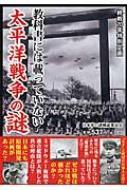 教科書には載っていない太平洋戦争の謎
