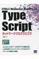 Typescriptネットワークプログラミング