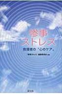 """惨事ストレス 救援者の""""心のケア"""""""