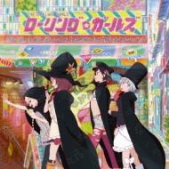 アニメ「ローリング☆ガールズ」サウンドトラック(仮)