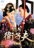 賢后 衛子夫 DVD-BOX2