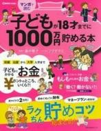 Como特別編集 子どもが18才までに1000万円貯める本 主婦の友生活シリーズ