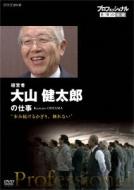 プロフェッショナル 仕事の流儀 経営者・大山健太郎 歩き続けるかぎり、倒れない