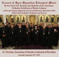 Concert Of Syro-byzantine Liturgical Music