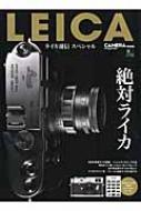 Leica ライカ通信スペシャル エイムック