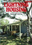 ローチケHMVMagazine (Book)/別冊lightning Vol140 ライトニングハウジング エイムック