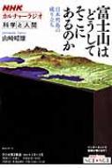 富士山はどうしてそこにあるのか 日本列島の成り立ち Nhkシリーズ カルチャーラジオ 科学と人間
