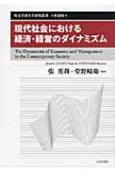 現代社会における経済・経営のダイナミズム 埼玉学園大学研究叢書