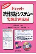 超簡単!Excelで統計解析システム 下 実験計画法編