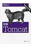 詳解Tomcat