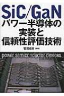 SiC/GaNパワー半導体の実装と信頼性評価技術