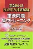 第2種me技術実力検定試験 重要問題集中トレーニング