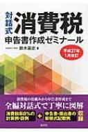 対話式 消費税申告書作成ゼミナール 平成27年1月改訂
