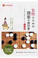 女性のための囲碁の教科書 初心者でも簡単に始められる入門編