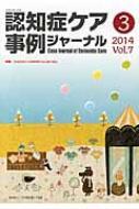 認知症ケア事例ジャーナル Vol.7 No.3