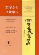 哲学から文献学へ 後期帝政中国における社会と知の変動
