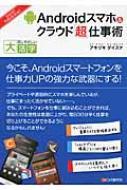 Androidスマホ&クラウド「超」仕事術 目にやさしい大活字