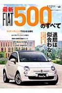 最新フィアット500のすべて 別冊モーターファン
