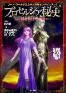 清松みゆき/ソード・ワールド2.0 バトルキャンペーンブック プロセルシア秘史 -暁をうたう竜の姫-