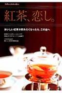 紅茶、恋し。 グラフィスムック