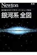 我が銀河のすべてをスーパービューで知る 銀河系 全図 ニュートン別冊