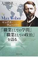 マックス・ウェーバー「職業としての学問」「職業としての政治」 幸福の科学大学シリーズ