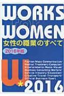 女性の職業のすべて 2016年版