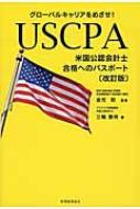 グローバルキャリアをめざせ!USCPA合格へのパスポート