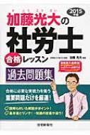 加藤光大の社労士合格レッスン過去問題集 2015年版
