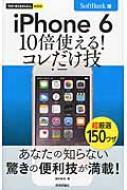 iPhone 6 10倍使える!コレだけ技 SoftBank版 今すぐ使えるかんたんmini