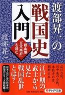 渡部昇一の戦国史入門 頼山陽「日本楽府」を読む PHP文庫