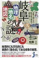 意外と知らない岐阜県の歴史を読み解く!岐阜「地理・地名・地図」の謎 じっぴコンパクト新書