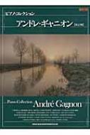 アンドレ・ギャニオン 改訂版 ピアノコレクション