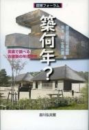 築何年? 炭素で調べる古建築の年代研究 歴博フォーラム