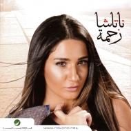 Zahma