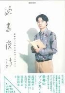 ele-king別冊 音楽ファンのためのブックガイド
