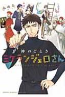 神のごときミケランジェロさん 少年チャンピオン・コミックス・タップ!