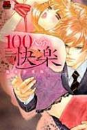 100人分の快楽 Miu恋愛max Comics
