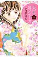 大正ロマンチカ 8 ミッシィコミックス Next Comics F