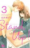 Stand Up! 3 マーガレットコミックス